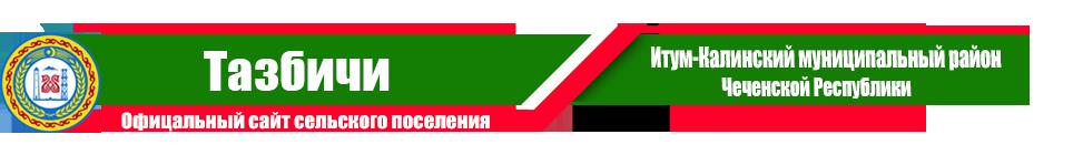 Тазбичи | Администрация Итум-Калинского района